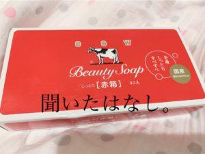 牛乳石鹸 赤箱