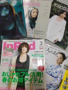 永作博美さん表紙の雑誌