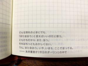 ほぼ日手帳『日々の言葉』