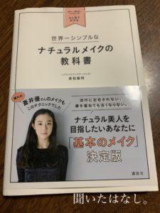 蒼井優ヘアメイク、赤松絵利『世界一シンプルなナチュラルメイクの教科書』