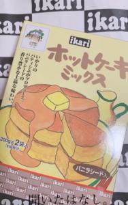 いかりスーパーのホットケーキミックス