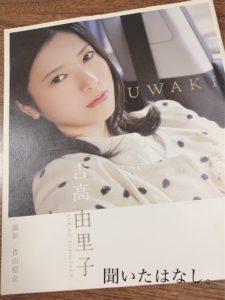 吉高由里子『uwaki』