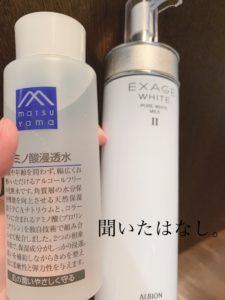 アルビオンの乳液と松山油脂の化粧水