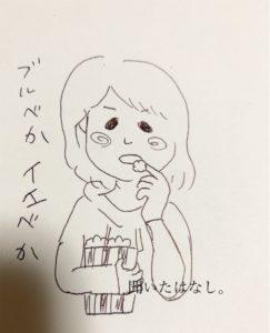 アナ雪ステマ騒動イラスト