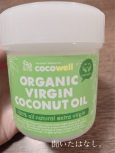 メンタリストDaiGoもおすすめ、ココナッツオイル
