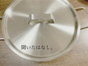 無印良品ステンレス アルミ全面三層鋼・両手鍋・フタ付