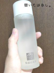 松山油脂『肌をうるおす保湿浸透水』