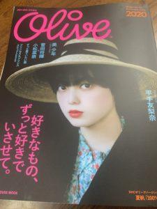 平手友梨奈ちゃん表紙オリーブ好きなもの、ずっと好きでいさせて。