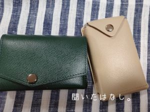 アブラサスの小さい財布と、薄いカードケース
