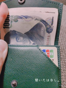 アブラサスの小さい財布にお札とカードを入れた画像