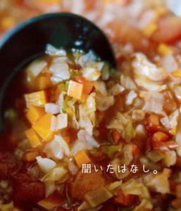 野菜スープでダイエット