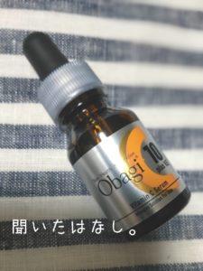 オバジC10セラム美容液