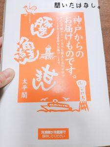 神戸太平閣の豚まん