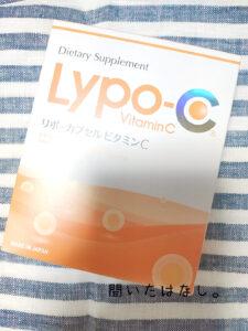 リポカプセルビタミンC